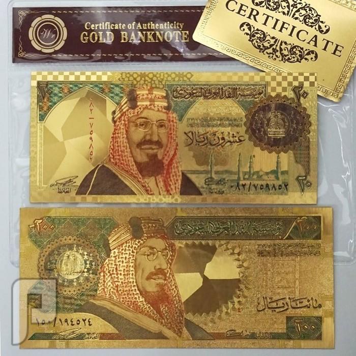 نماذج عملات سعودية مذهبة - جديدة