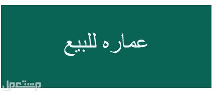 عمارة فندقية للبيع - مكة المكرمة - ريع بخش