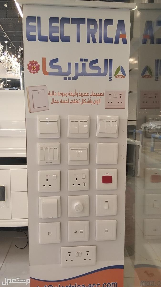 كهربائي مجان فقط 20للمشوار مفاتيح وافياش كهرباء