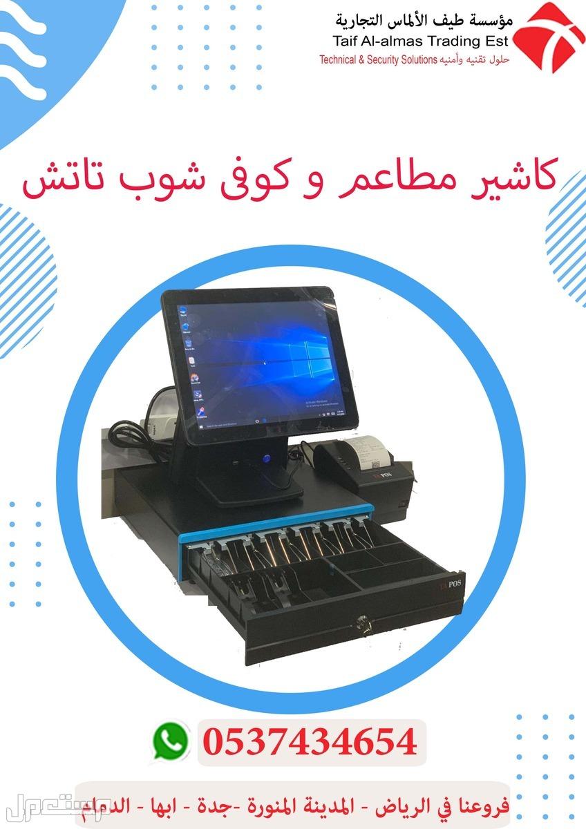 فرصة كاشير كامل شامل جميع الأجهزة طيف الالماس 0537434654