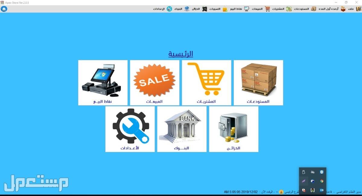 كاشير جديد شامل البرنامج يدعم القيمة المضافة بسعر رخيص طيف الالماس 0537434654