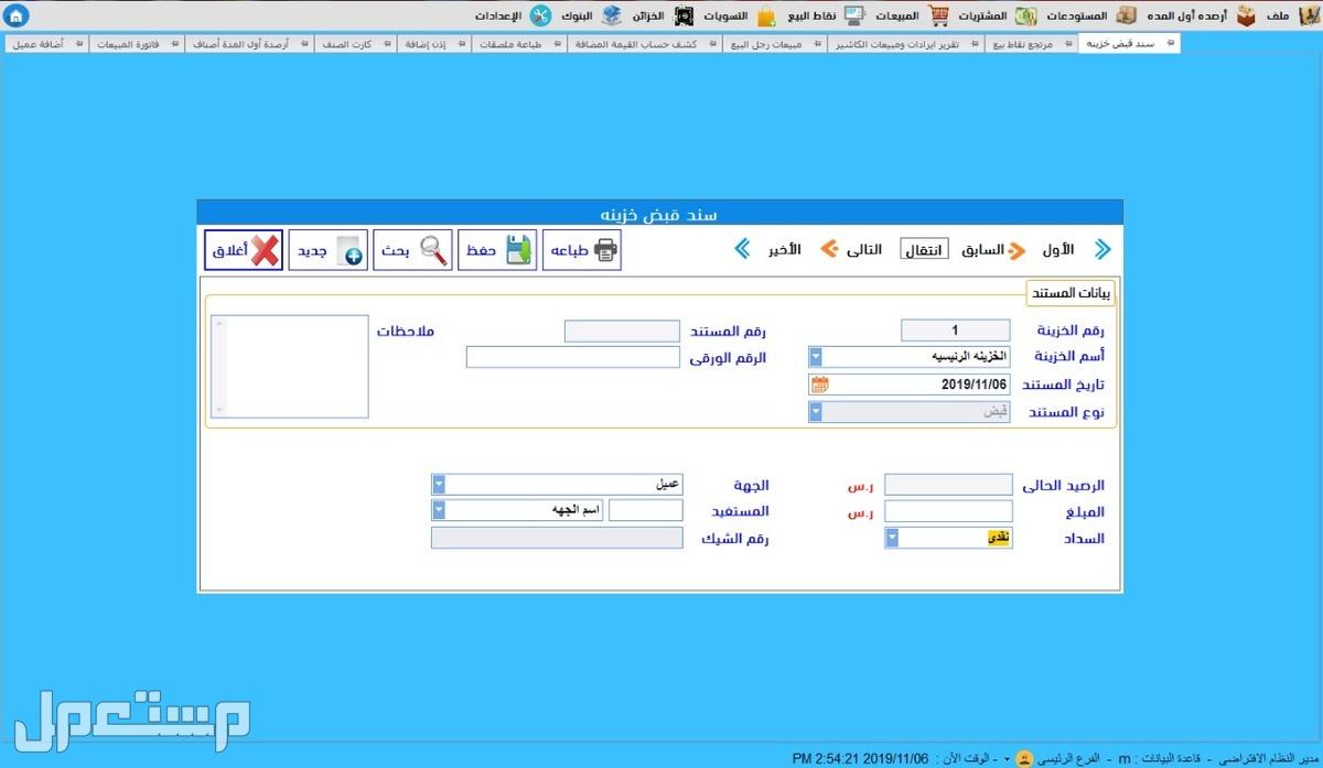 كاشير شامل البرنامج يدعم القيمة المضافة طيف الالماس 0537434654