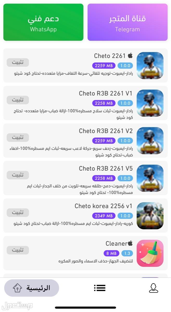متجر برامج وهاك شيتو
