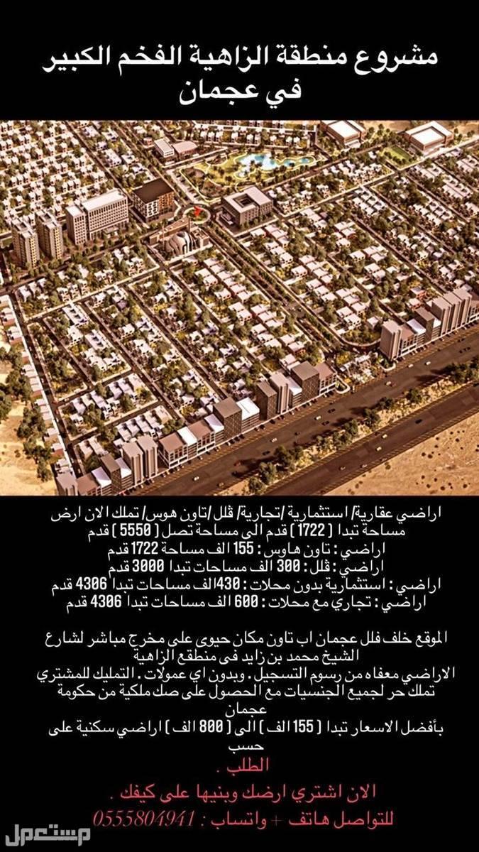 تملك ارض بأفضل الاسعار الان في منطقة الزاهية عجمان