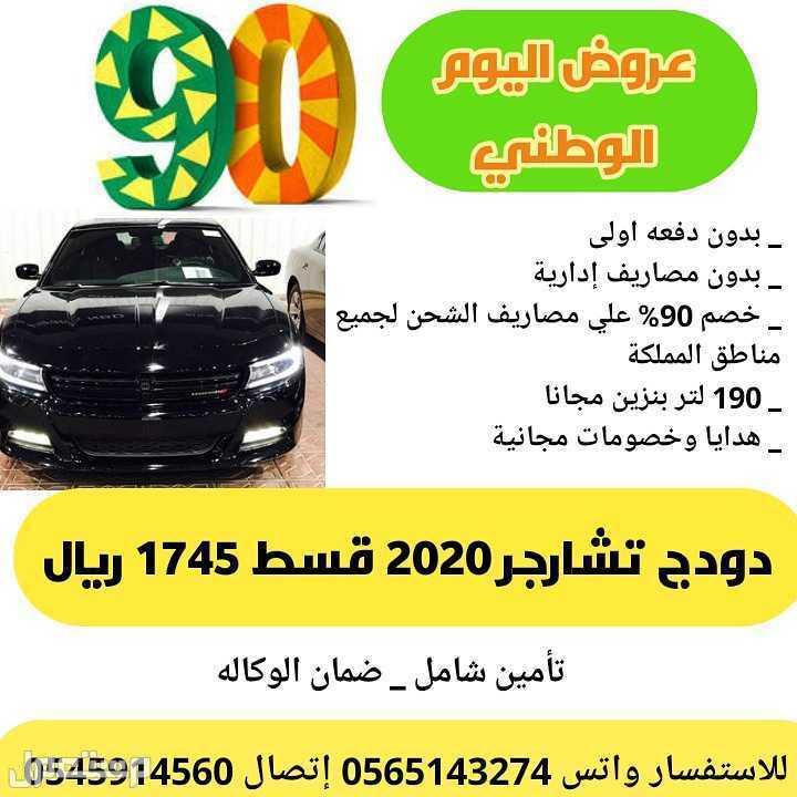 عروض اليوم الوطني علي جميع السيارات عروض العيد الوطني
