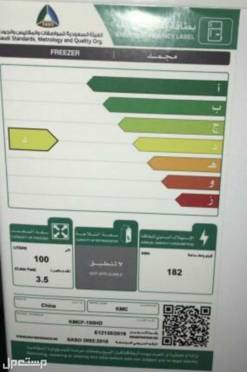 فريزر KMC  مقاس 3.5 قدم 100 لتر بسعر مخفض مع ضمان سنتين