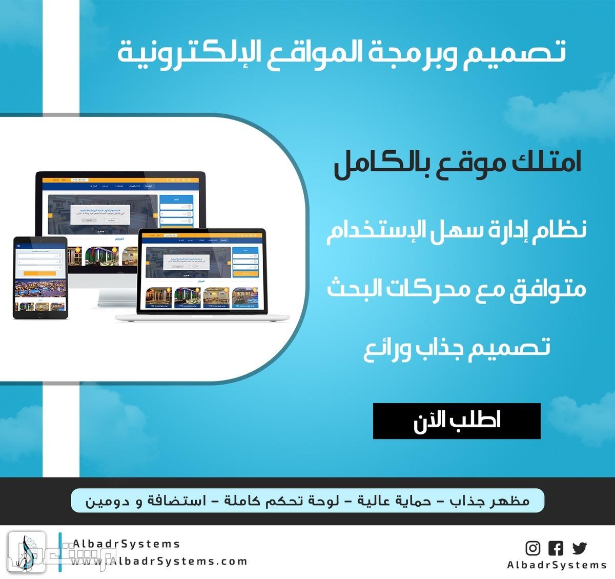 تصميم مواقع تعريفية للمؤسسات التجارية