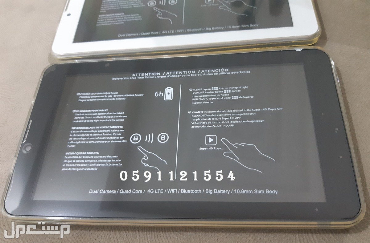 تاب - تابلت 4G بذاكرة 32 جيجا مع سماعة بلوتوث ونظارة وساعة وهدايا اخرى
