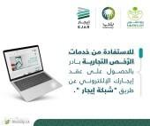 عقد إيجار إلكتروني لإتمام إجراء رخصة البلدية
