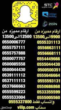 ارقام مميزه 655550؟056 و 88800؟0555 و 88833؟0555 و المزيد