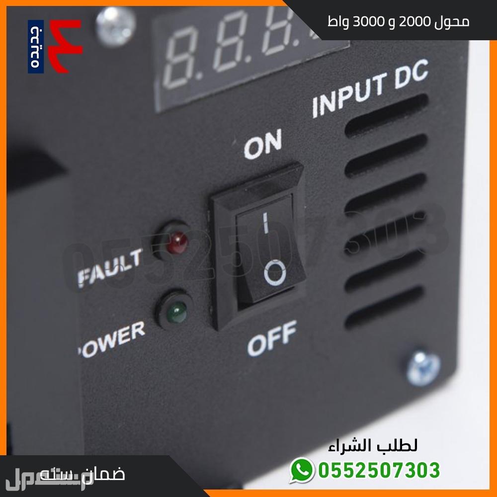 محول 2000 و 3000 واط لتشغيل الاجهزه الكهربائيه فى سيارتك - جودة عالية وضمان