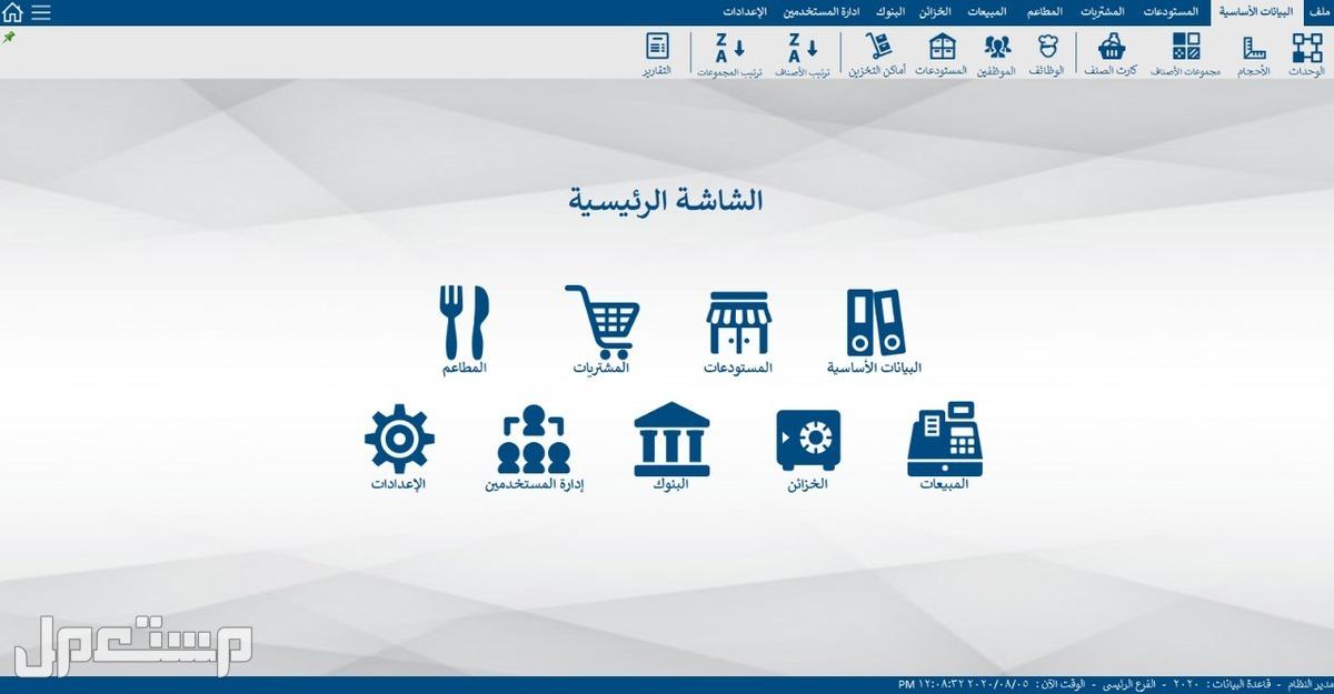 كاشير كامل للمطاعم و كوفي شوب و سوبرماركت و محل
