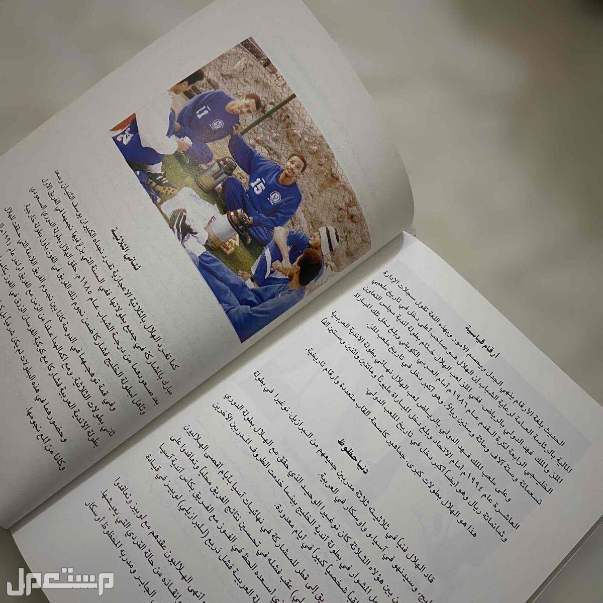 كتاب ثلاثية الهلال