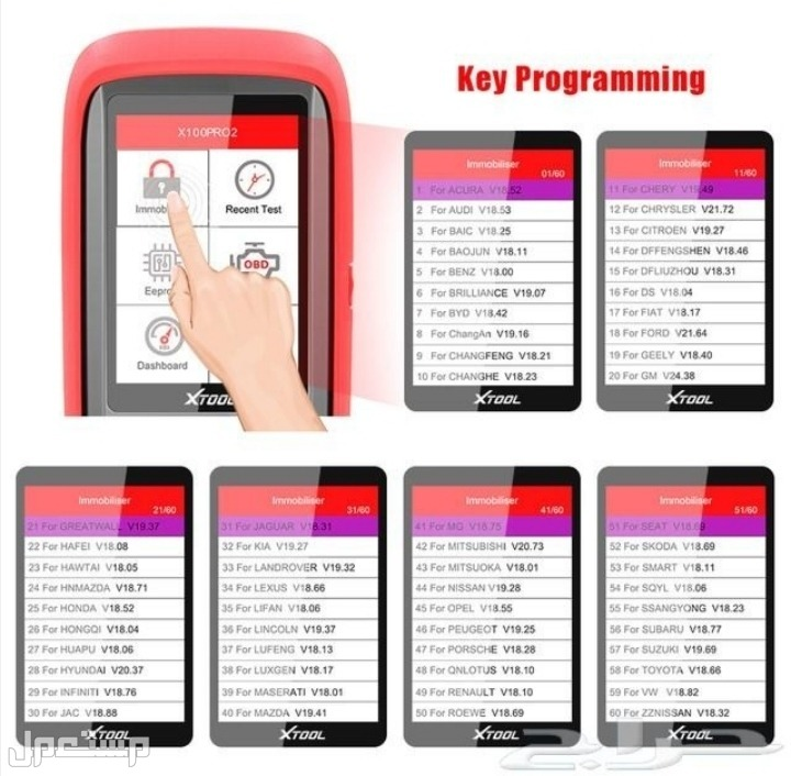 جهاز برمجة مفاتيح ريموت السيارات   XTOOL X100 PRO 2