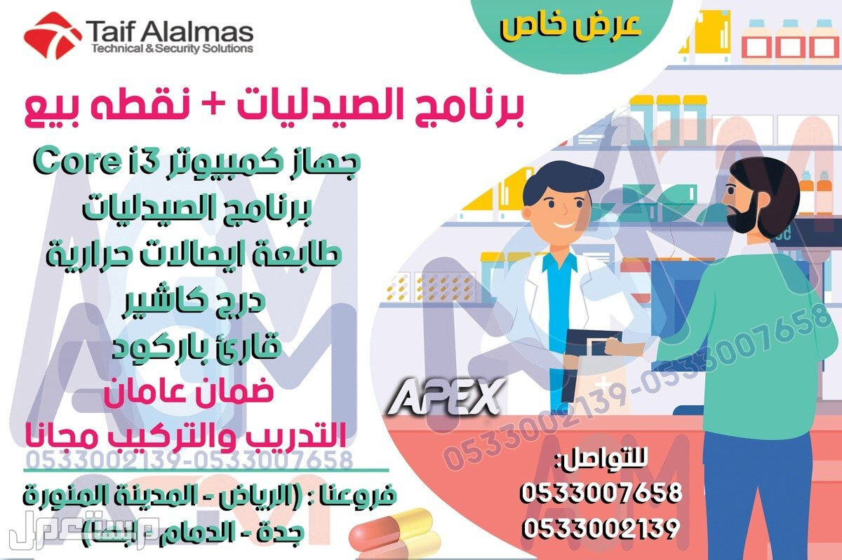 نظام ابكس لإدارة الصيدليات