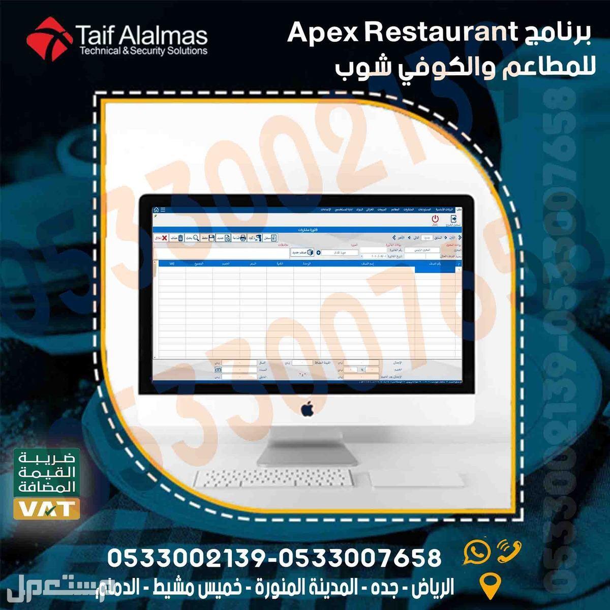 نقطة بيع برنامج واجهزة كاشير للكافيه والمطاعم
