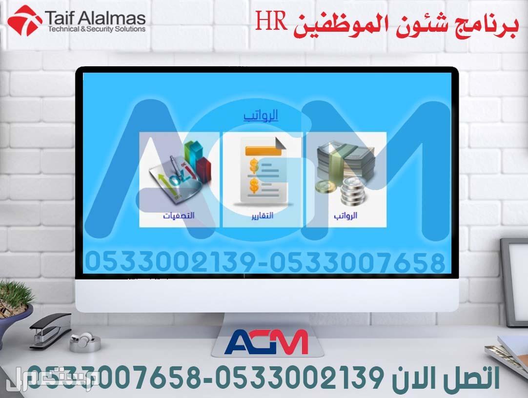 برنامج ادارة شئون الموظفين والموارد البشرية APEX HR