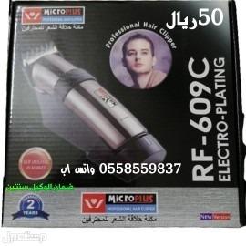 مكينه حلاقه الشعر احترافيه للرجال