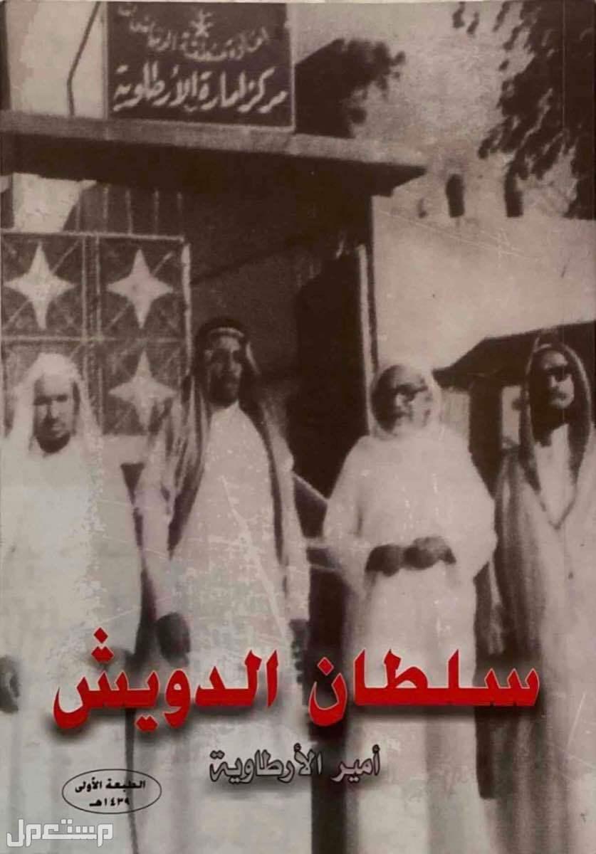 كتاب / سلطان الدويش أمير الأرطاوية