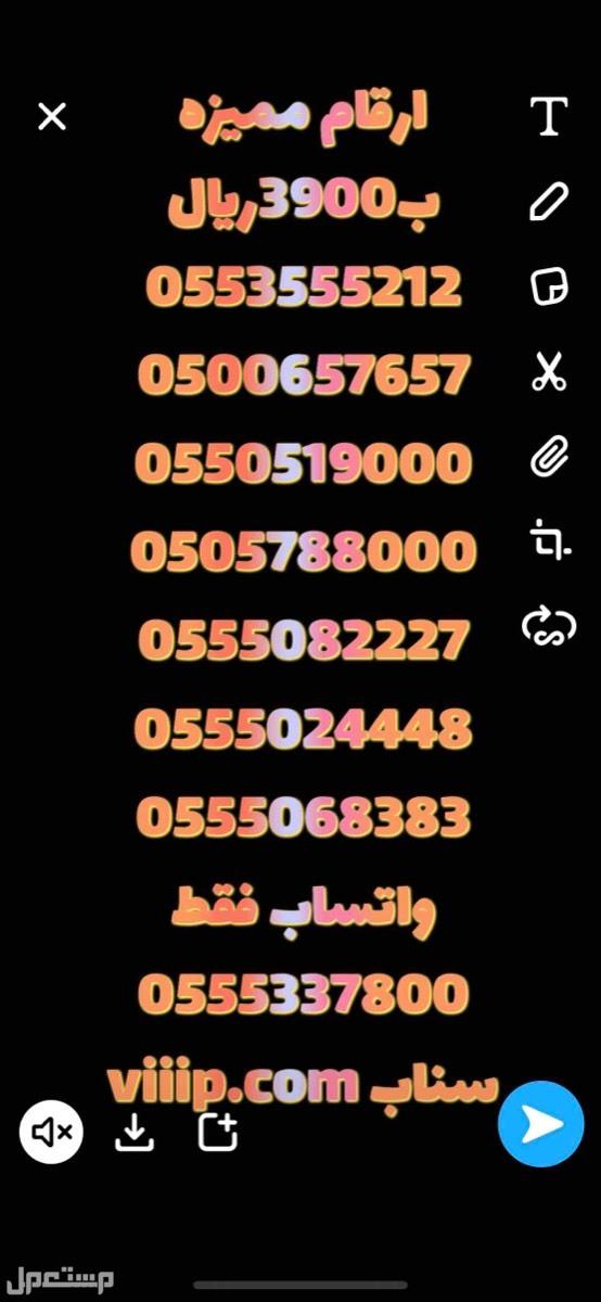 ارقام مميزه 2؟05535552 و 05053330 و 0500100و المزيد