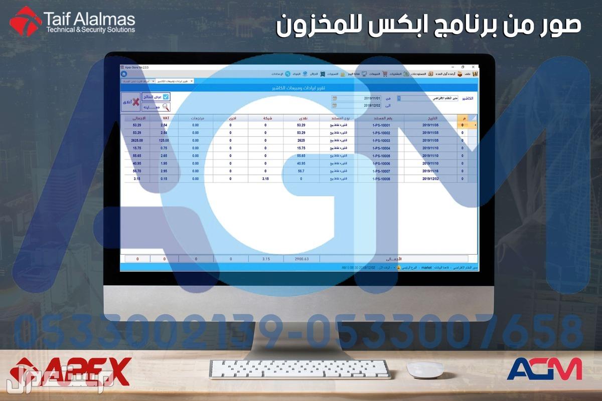 برامج محاسبة تدعم انظمة نقاط البيع و الضريبة