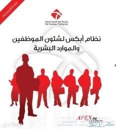 برنامج خاص لإدارة شؤون الموظفين برنامج شؤون الموظفين