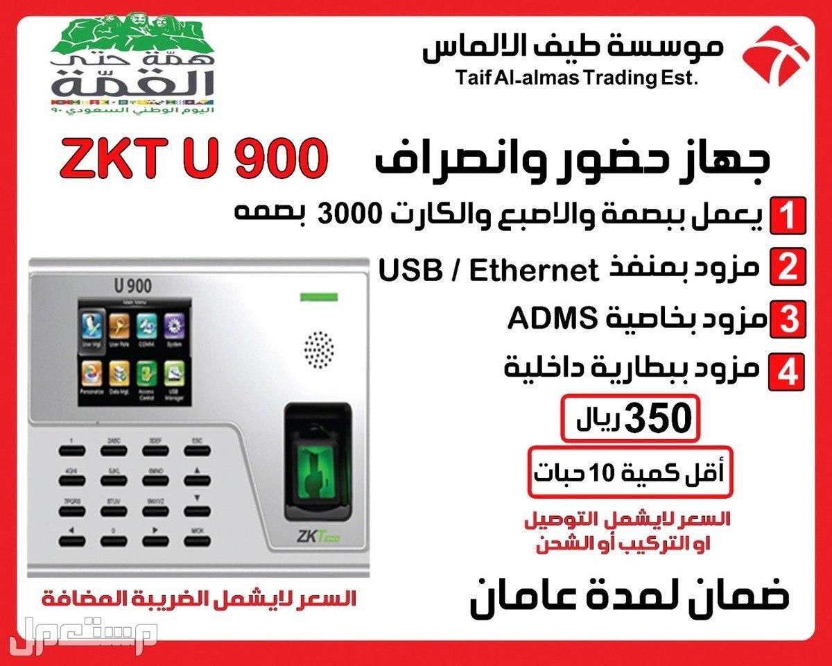 اضبظ مواعيد الحضور و الانصراف مع جهاز ZKT U 900