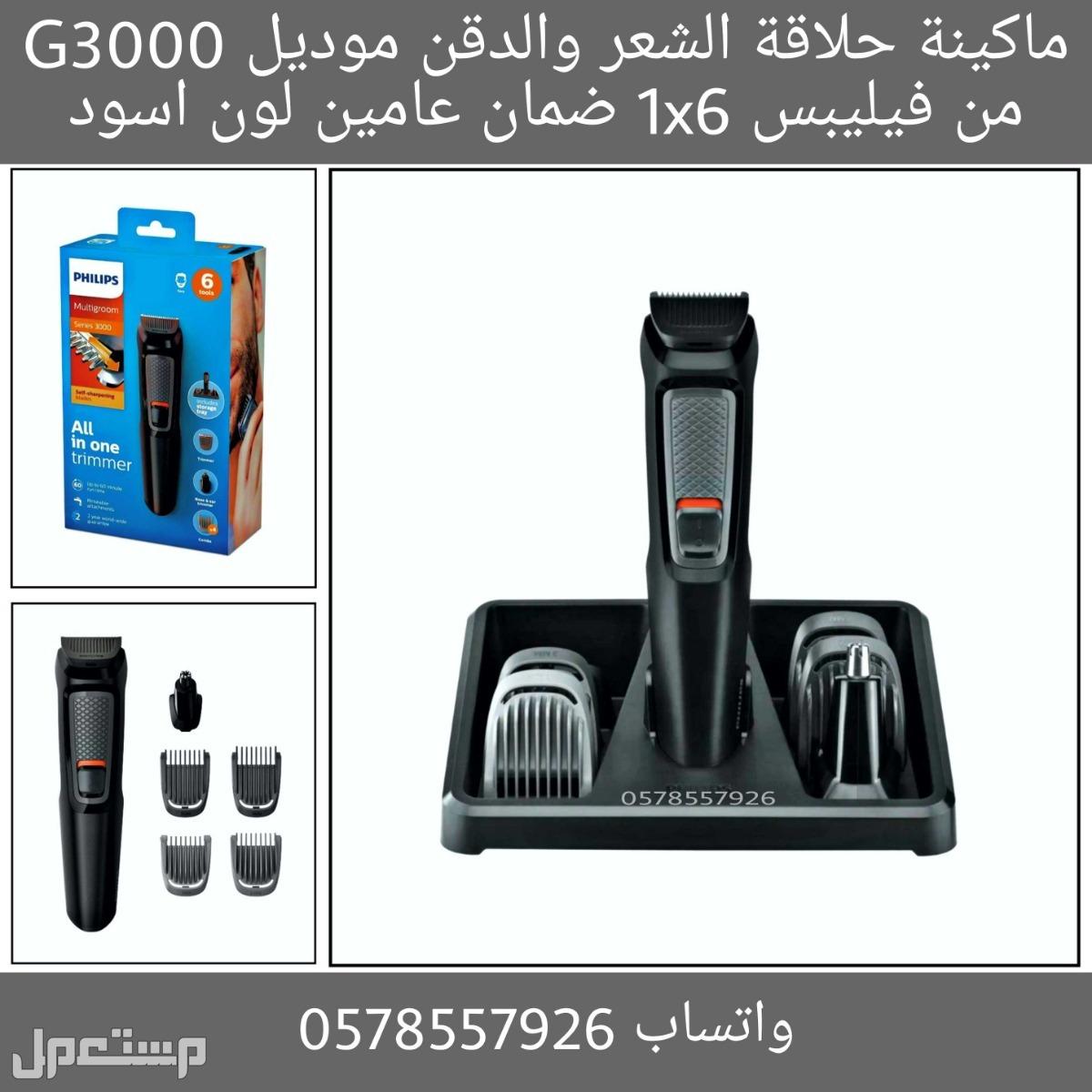 ماكينة حلاقة الشعر والدقن موديل G3000 من فيليبس 1x6 ضمان عامين لون اسود