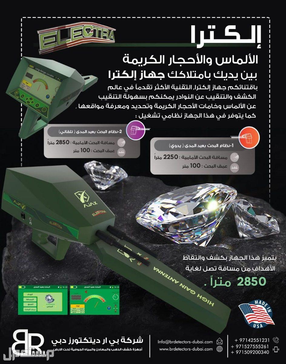 اجهزة التنقيب عن الالماس - جهاز كشف الاحجار الكريمة إلكترا اجاكس اجهزة التنقيب عن الالماس - جهاز كشف الاحجار الكريمة إلكترا اجاكس