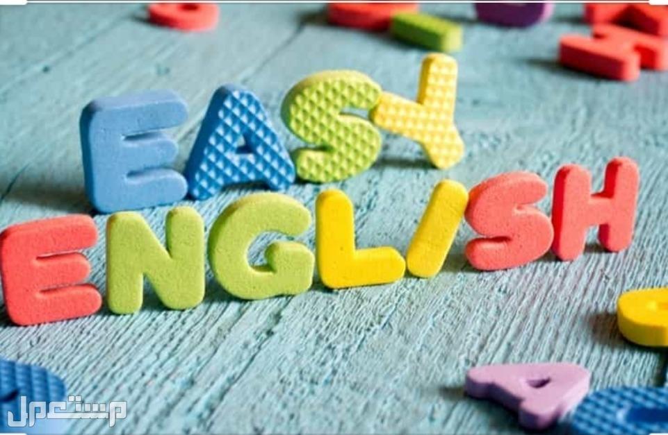 تعليم لغة انجليزية و كل مواد الإبتدائي والمتوسط