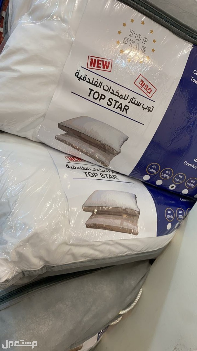 عملائنا الكرام وصل لدينا مخدات جديدة   مخدة توب ستار فندقي  1400  جرام