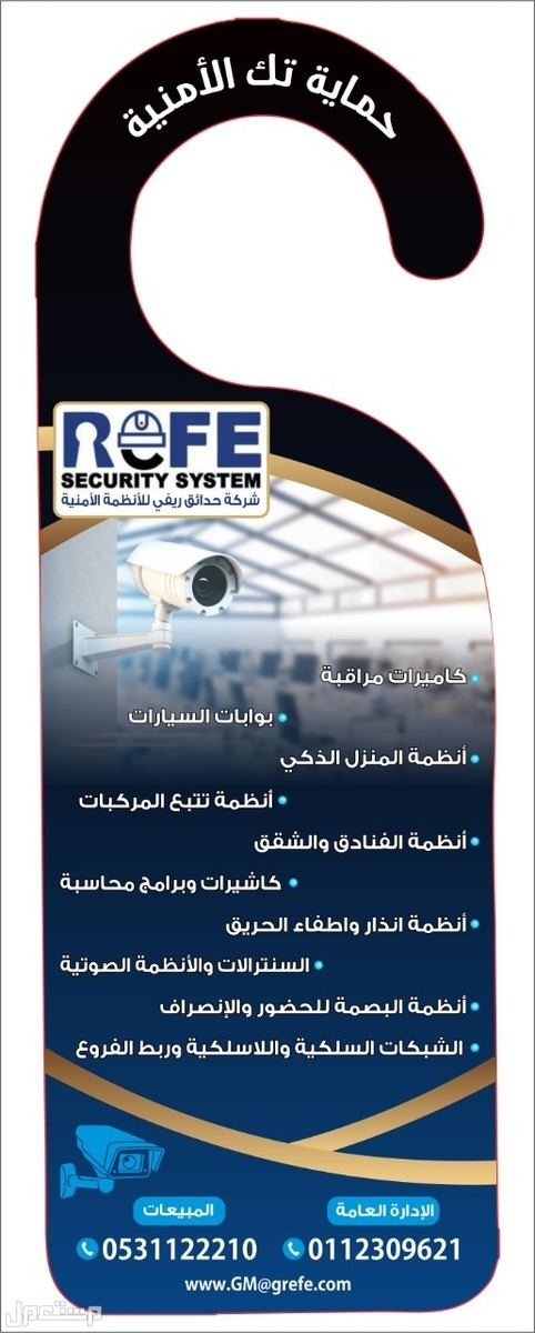 كاميرات مراقبة - اجهزة بصمه - اجهزة كاشير - شبكات