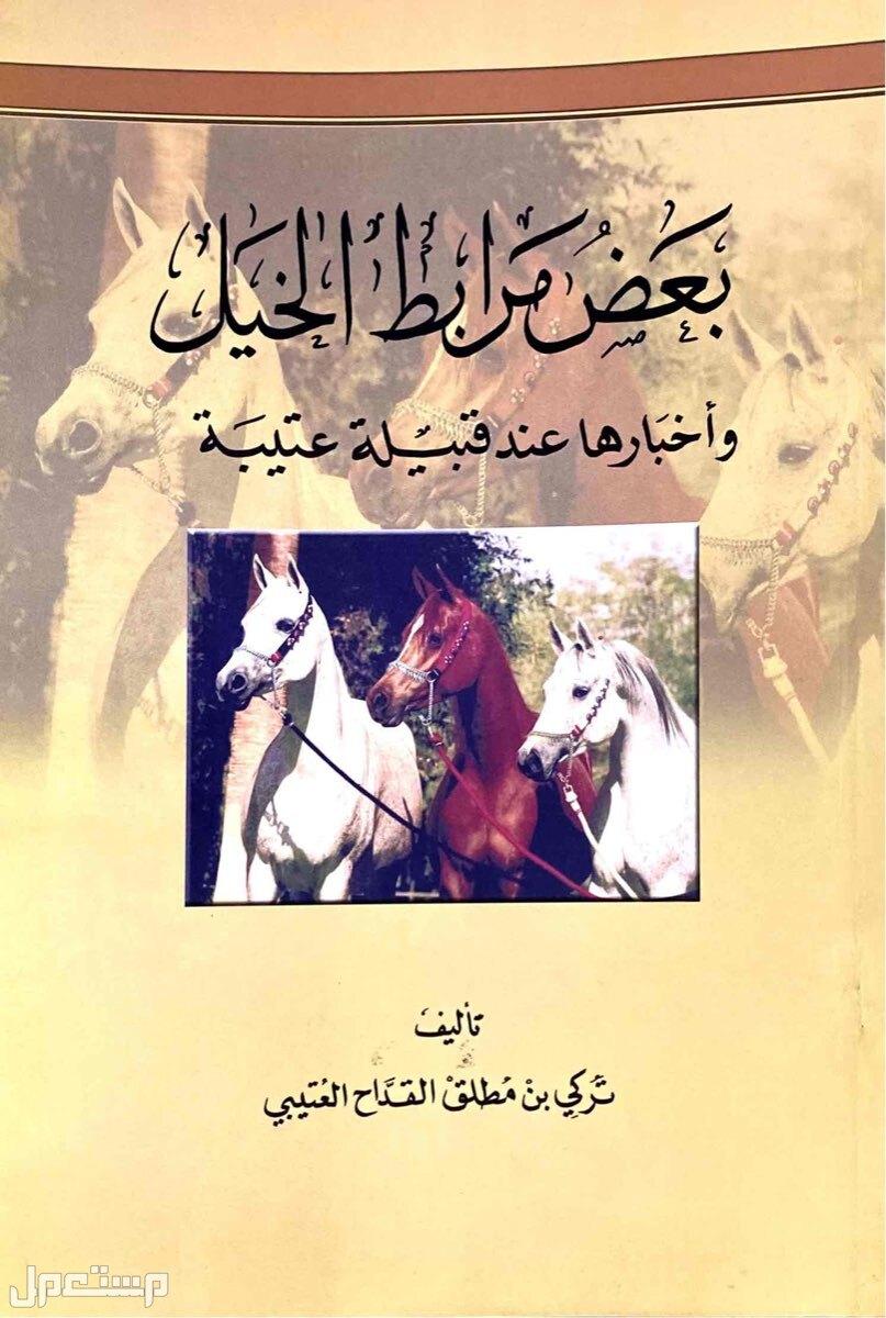 كتاب بعض مرابط الخيل عند قبيلة عتيبة