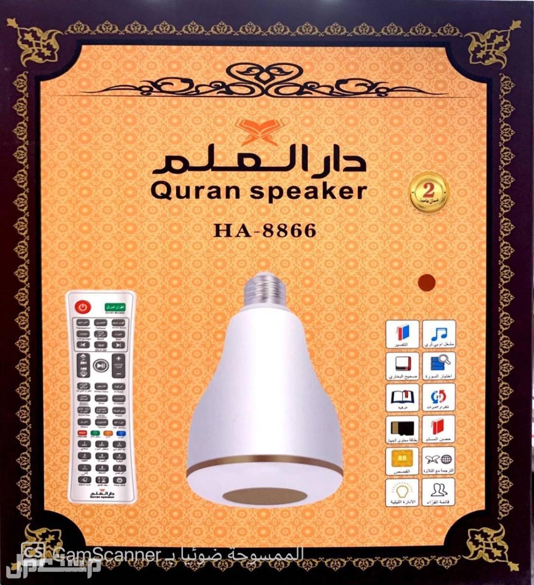 لمبة القرآن الكريم