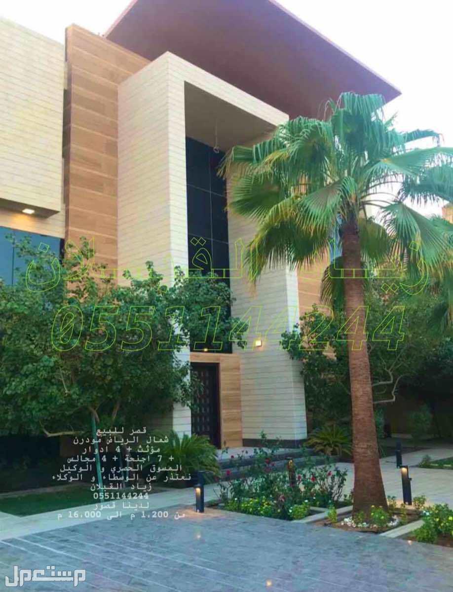 قصر للبيع في الرياض مودرن بالاثاث ( شمال الرياض + تصميم راقي + 4 ادوار )