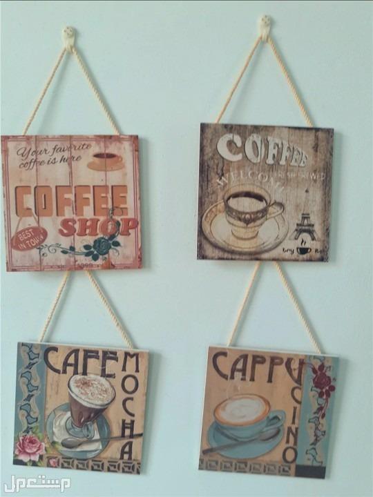 تجهيز ركن القهوة من البندر هوم تعليقات ركن القهوة