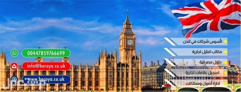 تأسيس شركة بريطانية خلال 3 ايام beroya.co.uk