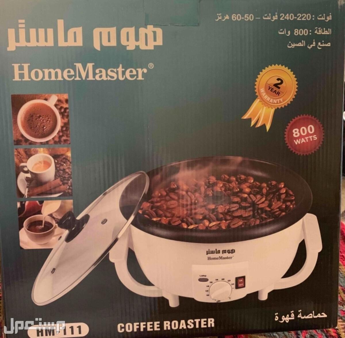 للبيع حماصة قهوة هو ماستر