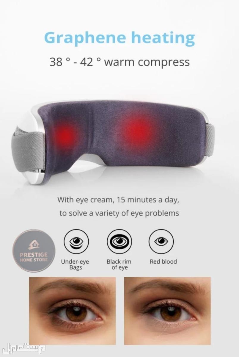 مساج للعين بتقنية ضغط الهواء والحرارة