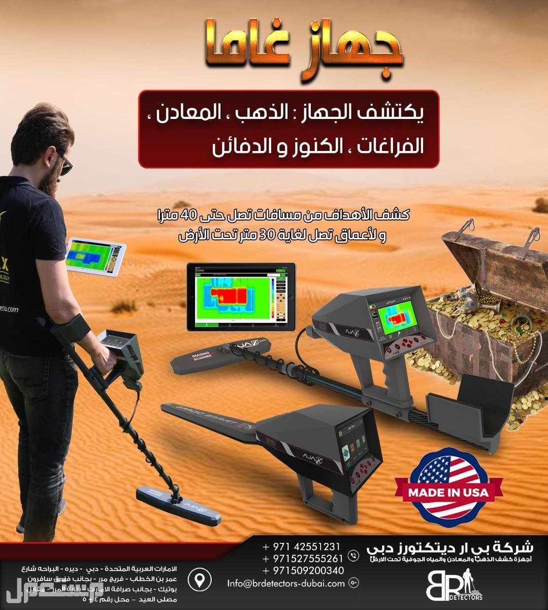 اجهزة كشف الذهب في السعودية 2021 غاما - بي ار ديتكتور اجهزة كشف الذهب في السعودية 2021 غاما - بي ار ديتكتور