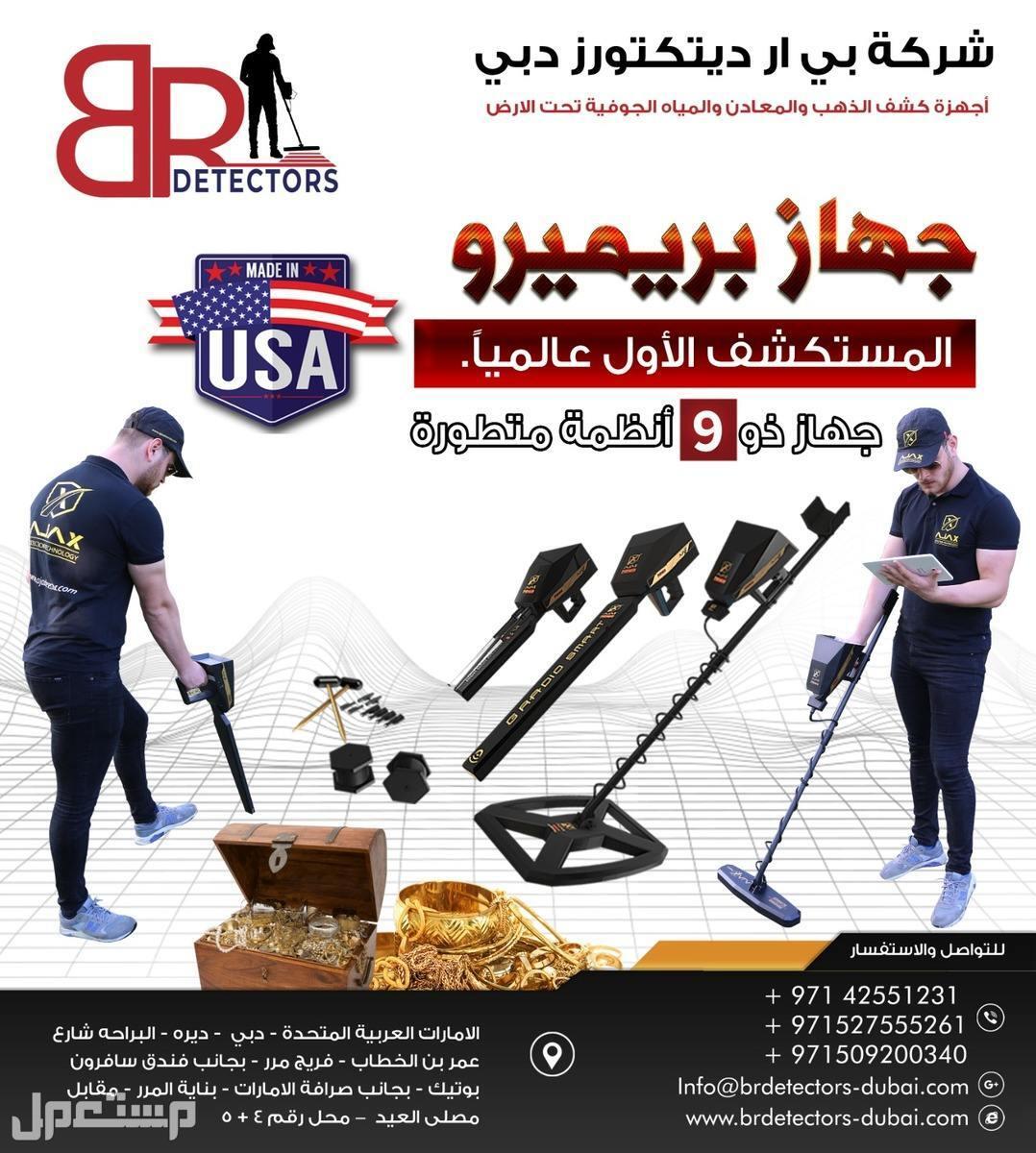 افضل جهاز كشف الذهب في السعودية 2021 بريميرو - بي ار دبي افضل جهاز كشف الذهب في السعودية 2021 بريميرو - بي ار دبي