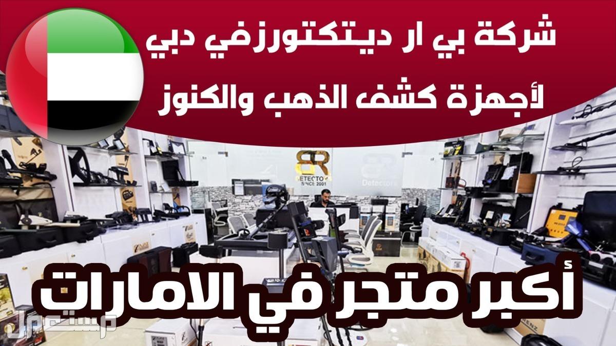 اسعار اجهزة كشف الذهب في السعودية 2021 - بي ار ديتكتورز اسعار اجهزة كشف الذهب في السعودية 2021 - بي ار ديتكتورز
