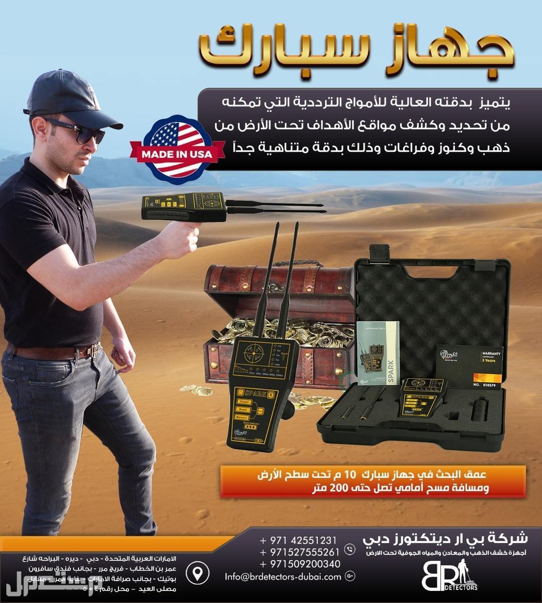 اصغر جهاز كشف الذهب في السعودية سبارك - بي ار دبي اصغر جهاز كشف الذهب في السعودية سبارك - بي ار دبي