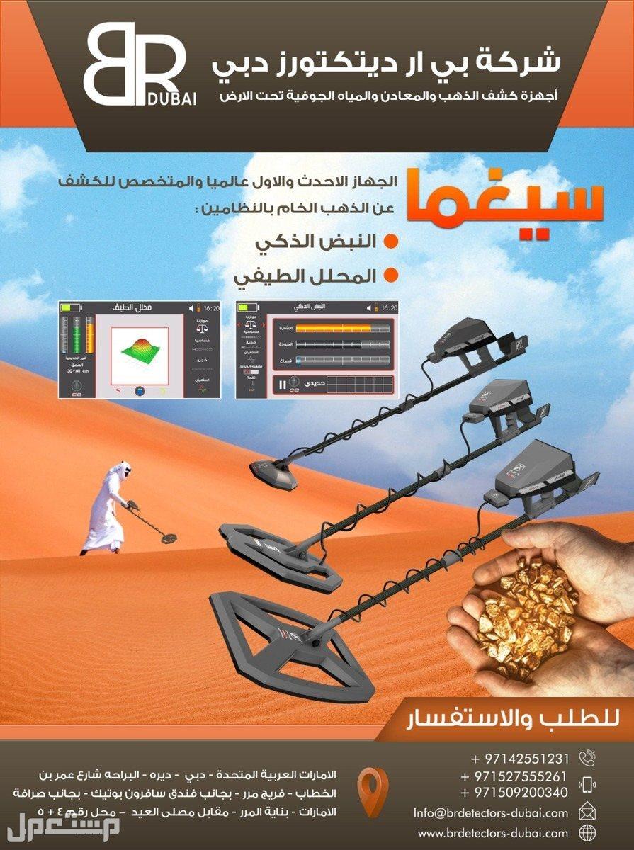 جهاز كشف الذهب الخام في السعودية سيغما - بي ار دبي جهاز كشف الذهب الخام في السعودية سيغما - بي ار دبي