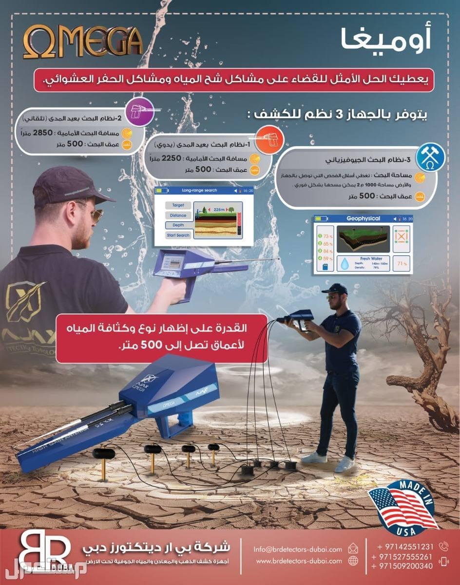 جهاز كشف المياه الجوفية 2021 اوميغا اجاكس - بي ار دبي جهاز كشف المياه الجوفية 2021 اوميغا اجاكس - بي ار دبي