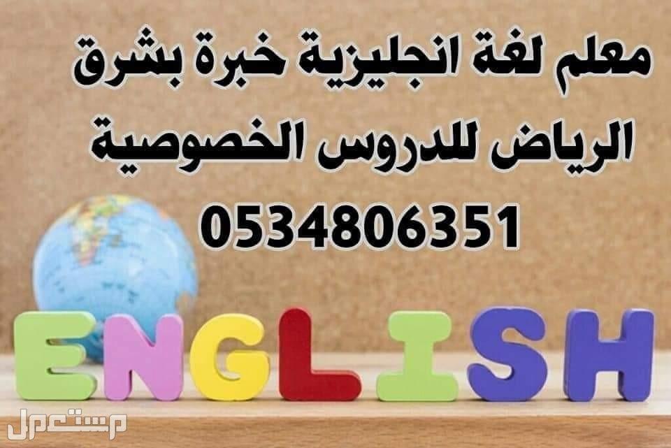 يوجد مدرس لغة انجليزية خبرة شرق الرياض