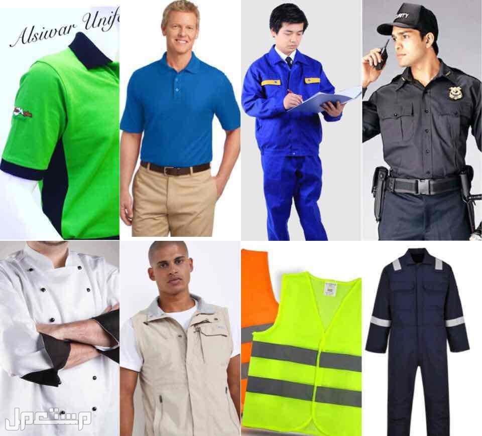 صناعة ملابس الزي الموحد و الشعارات المطرزة