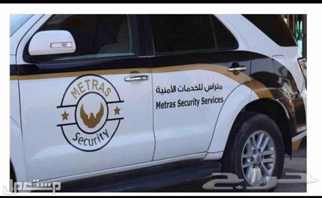 شركة امنية على استعداد بتوفير رجال امن لجميع مدن المملكه