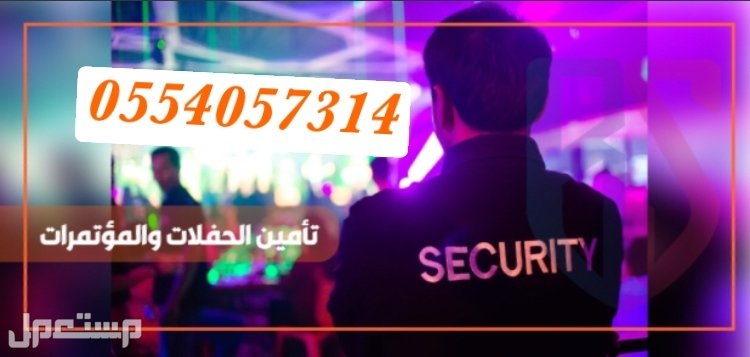 نحن مؤسسة حراسات أمنية تصنيف أول فئة( أ )  فروعنا في جميع إنحاء المملكة  :