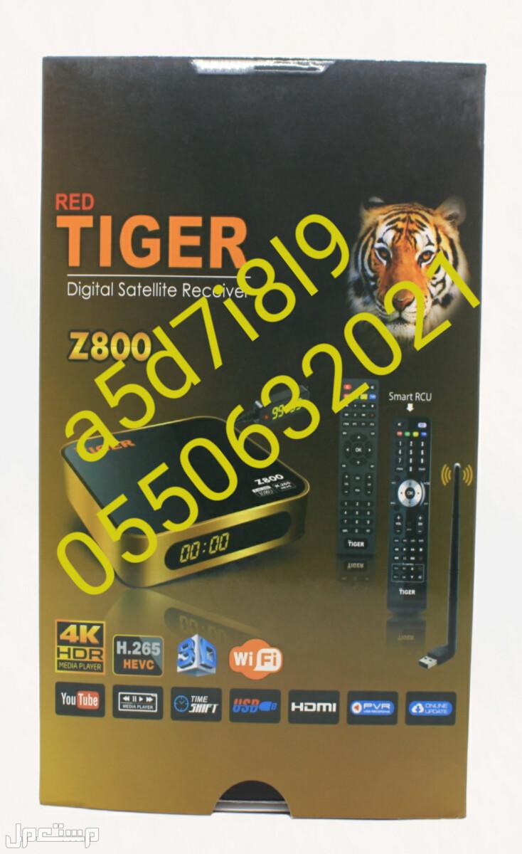 تايجر Z800